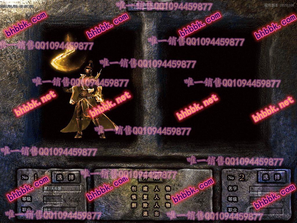 独家1.80凌云传奇战神复古小极品三职业版-带假人-ESP插件-沙城捐献-萝卜版本库