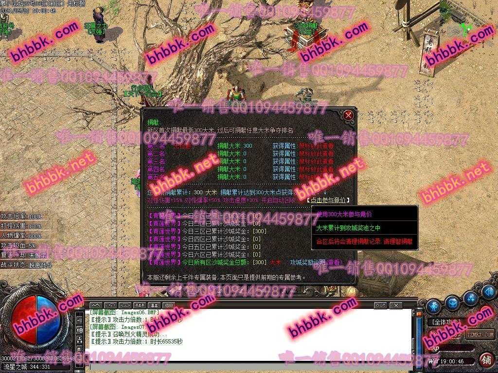 独家青莲沉默专属神器单职业版-沙城捐献-狂暴之力-装备鉴定-新GOM引擎-萝卜版本库