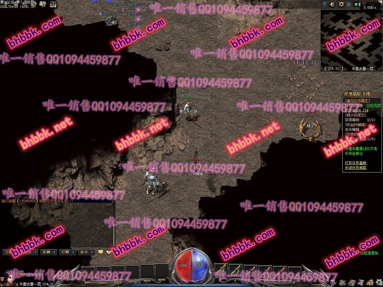 独家传奇永恒铭文2季特色定制三职业版-任务系统-装备雕刻-历练挂机-萝卜版本库