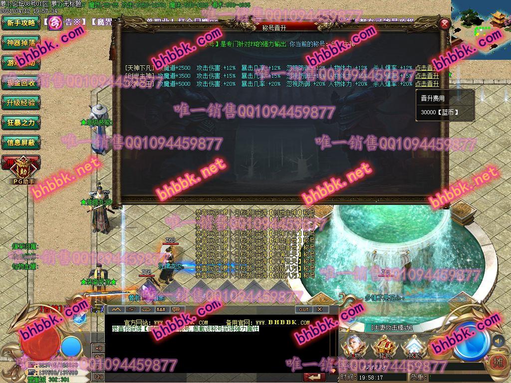 独家魔界神器打金单职业版-带假人-ESP/PG大背包-光柱-自动拾取-爆率透视-萝卜版本库