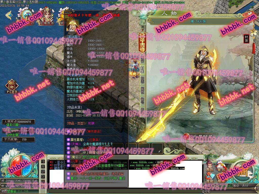独家22米圣斗士神器打金单职业版-带假人-ESP/PG大背包-光柱-自动拾取-爆率透视-萝卜版本库