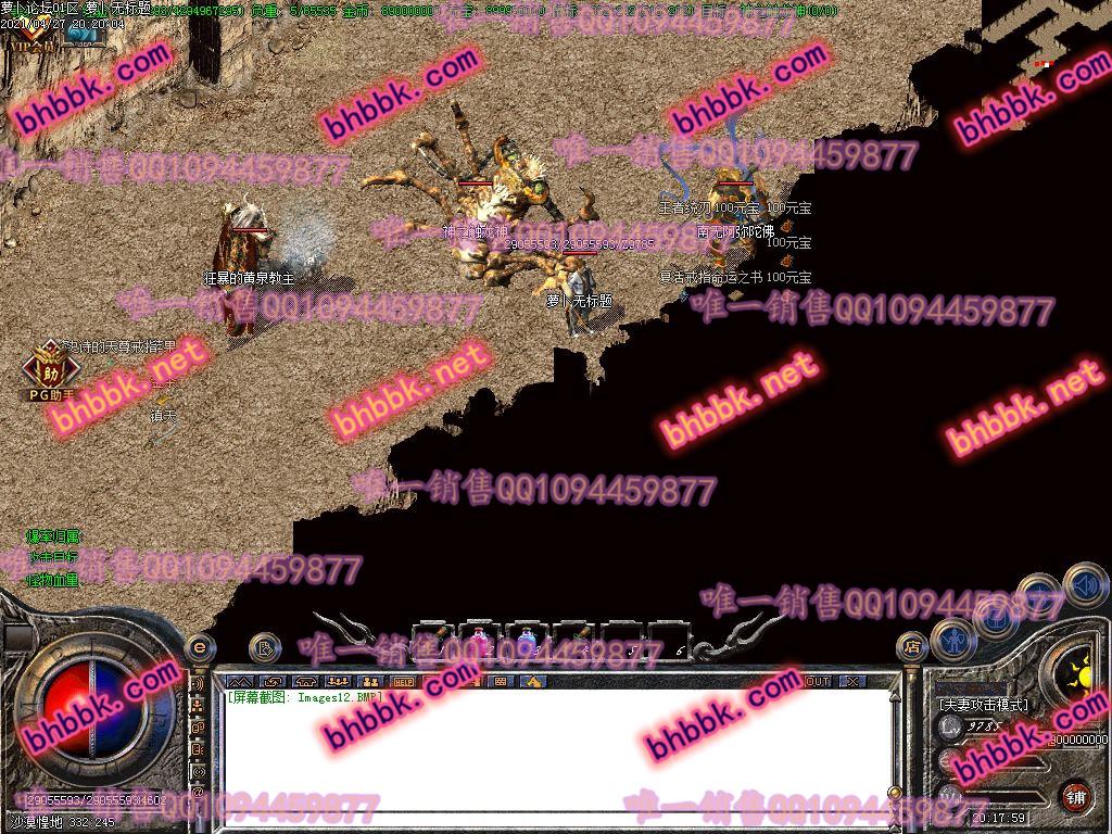 全新倍功兽人-更新到3大陆-PG大背包-自动拾取鉴定耐玩版-无网站-爆率透视-萝卜版本库