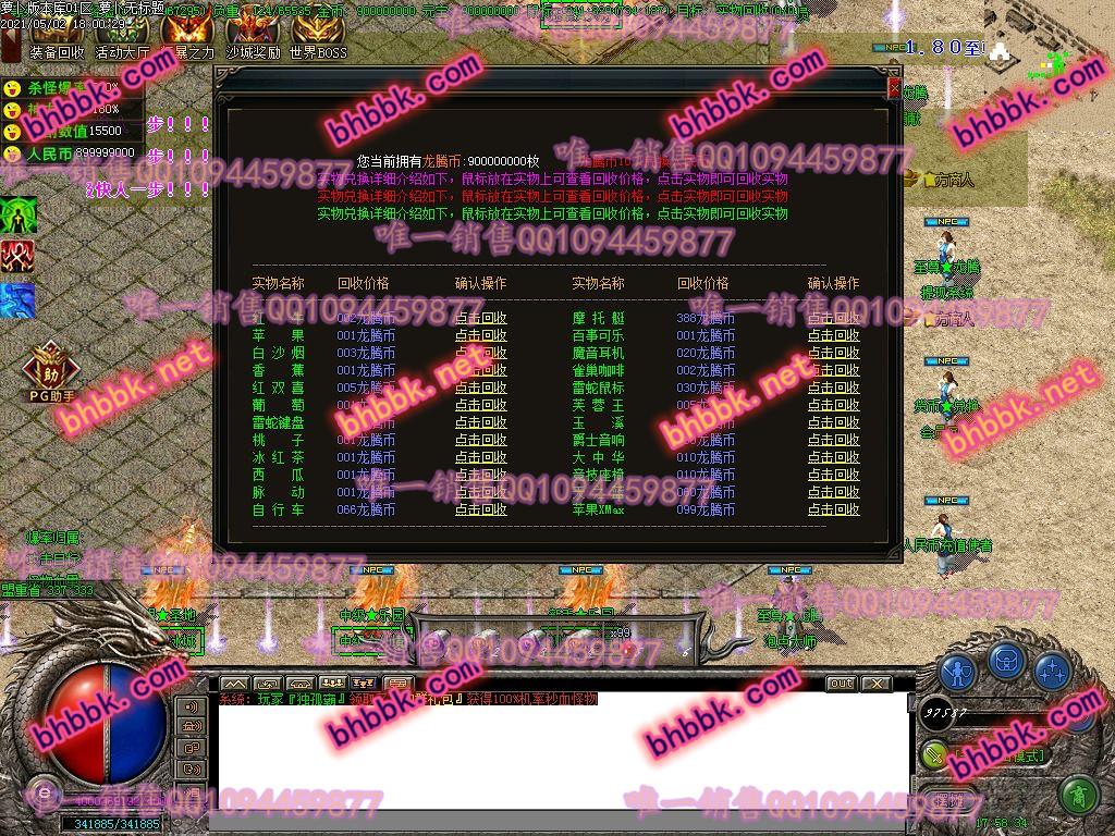 独家1.80七彩至尊龙腾复古火龙公益三职业版-带假人-PG大背包-光柱-爆率透视-萝卜版本库