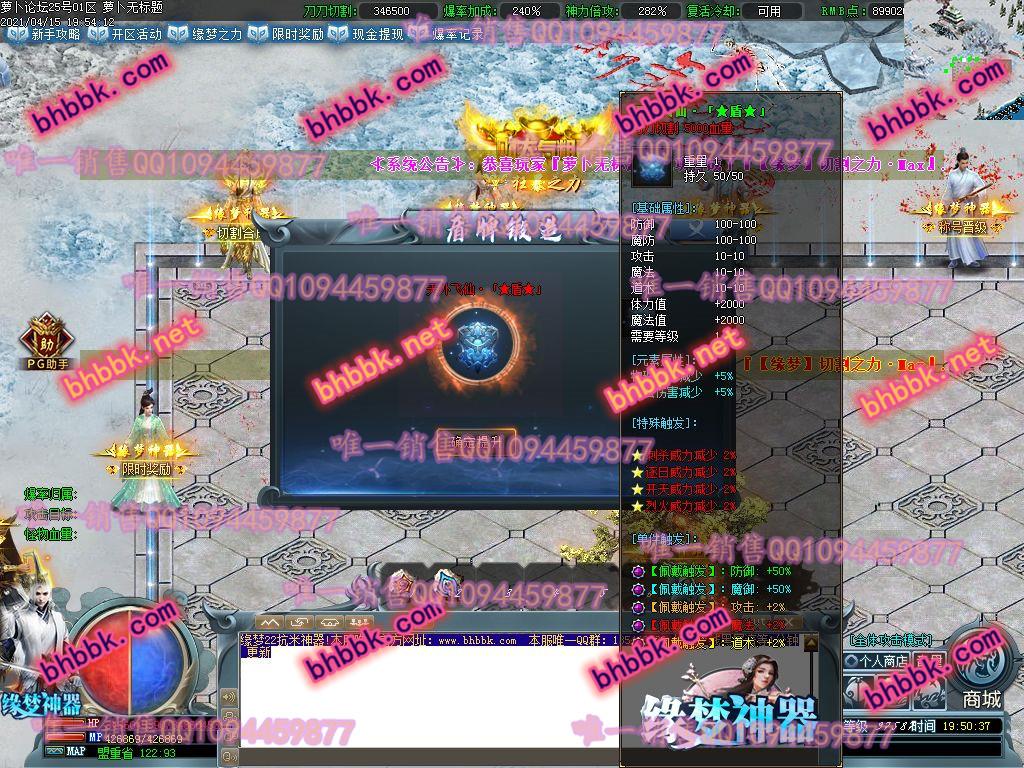 独家缘梦22抗米神器打金单职业版-带假人-ESP/PG大背包-爆率透视-沙城捐献-萝卜版本库
