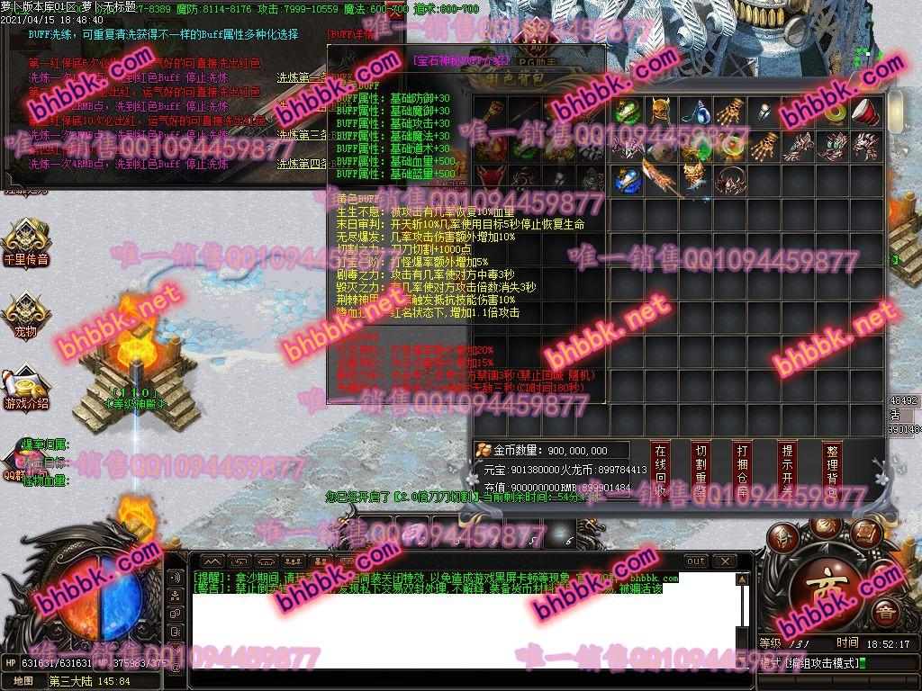 独家霸王火龙终极版打金单职业版-带假人-ESP/PG大背包-光柱-自动捡取-爆率透视-萝卜版本库